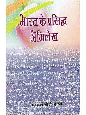 भारत के प्रसिद्ध अभिलेख: The Famous Inscription of India