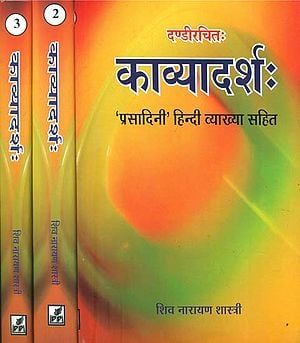 काव्यादर्श: Kavyadarsha (Set of 3 Volumes)