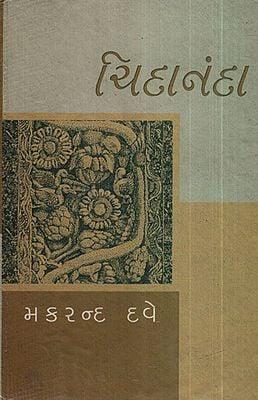 Chidananda (Gujarati)