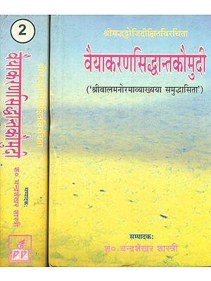 वैयाकरणसिध्दान्तकौमुदी: Vaiyakaran Siddhant Kaumudi (Set of 2 Volumes)