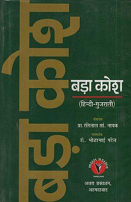 Bada Kosha (Hindi -Gujarati Dictionary)