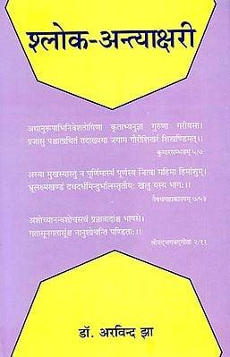 श्लोक अन्त्याक्षरी:  Shloka Antakshri in Sanskrit