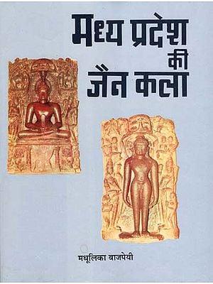मध्य प्रदेश की जैन कला: Jain Art of Madhya Pradesh (An Old and Rare Book)