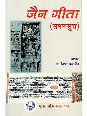 जैन गीता (समणसुत्तं): Jain Gita (Samanasuttam)