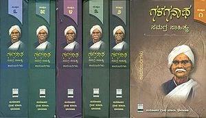 ಗಳಗನಾಥ ಸಮಗ್ರ ಸಾಹಿತ್ಯ: Galaganatha Samagra Sahitya Complete Works of Galaganatha in Kannada (Set of Six Volumes)