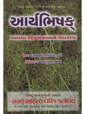Aryabhishek - Hindustanno Vaidyaraj (Gujarati)