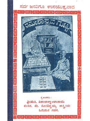 ರಮಲಶಾಸ್ತ್ರದ ಗುಟ್ಟ: Ramalasharadha Gutta (Kannada)