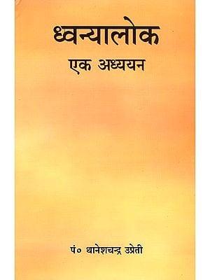 ध्वन्यालोक (एक अध्ययन) - Dhvanyaloka (A Study)