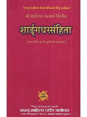 शार्ङ्र्ग धरसंहिता : Sharangdhar Dharsanhita (Gujarati)
