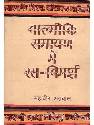 वाल्मीकि रामायण में रस - विमर्श: Rasa Vimarsh in Valmiki Ramayana