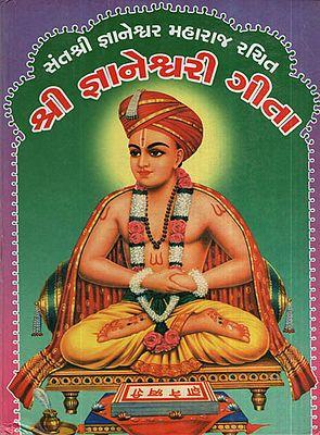 શ્રી જ્ઞાનેશ્વરી  ગીતા : Shree Gyaneshwari Geeta (Gujarati