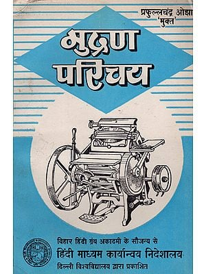 मुद्रण परिचय: Introduction to Printing (An old and Rare Book)