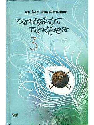 ರಾಜಧರ್ಮ ರಾಜನೀತಿ: Rajadharma Rajaniti in Kannada (Part-3)
