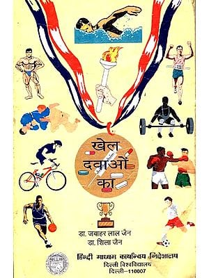 खेल दवाओं का: The Game of Medicine (An old and Rare Book)