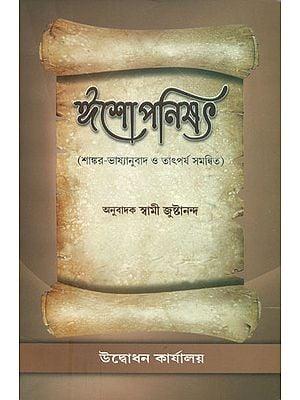 ঈশোপনিষদ: Isha Upanishad (Bengali)
