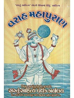 વરાહ મહાપુરાણ - Varaha Mahapuran (Gujarati)