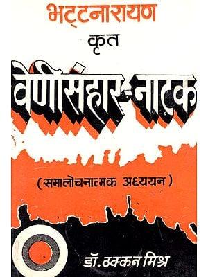 वेणीसंहार - नाटक: The Venisamhara of Bhatta Narayana (An Old and Rare Book)