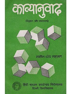 काव्यानुवाद सिद्धांत और समस्याएँ: Translating Poetry (An old Book)