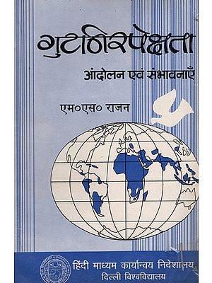 गुटनिरपेक्षता (आंदोलन एवं संभावनाएँ): Non-Alignment (Movement and Prospects) (An old Book)