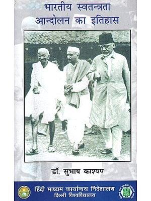 भारतीय स्वतन्त्रता आन्दोलन का इतिहास: The History of Indian Freedom Movement