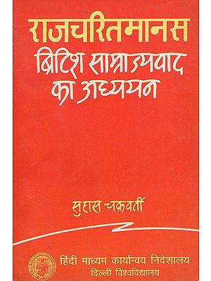 राजचरितमानस (ब्रिटिश साम्राज्यवाद का अध्ययन): Rajacharitmanas- A Study of British Imperialism (An old Book)