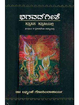 ಭಗವದ್ ಗೀತೆ: Bhagavad Gita (Kannada)