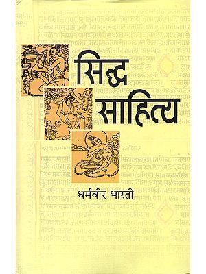 सिद्ध साहित्य: Siddha Literature