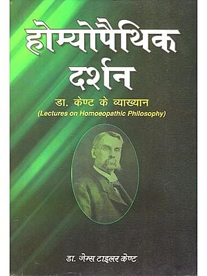 होम्योपैथिक दर्शन: Lectures on Homoeopathic Philosophy