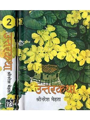 उत्तरकथा: Uttarakatha (A Novel)