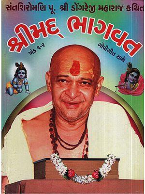 શ્રીમદ્દ ભાગવત: Shrimad Bhagvat (Gujarati)
