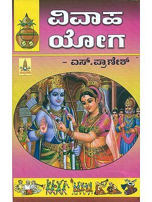 ವಿವಾಹ ಯೋಗ: Vivaha Yoga (Kannada)