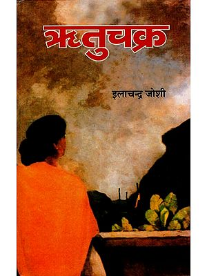 ऋतुचक्र: Ritu Chakra (A Novel by Ilachandra Joshi)