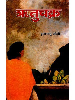ऋतुचक्र: Ritu Chakra (A Novel by Ilachandra Joshi)