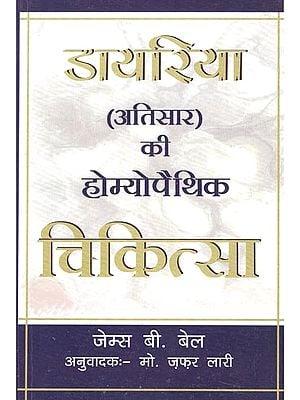 डायरिया (अतिसार) की होम्योपैथिक चिकित्सा: Homeopathic Medicine of Diarrhea (Diarrhea)