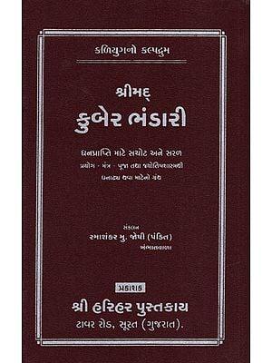 શ્રીમદ્દ કુબેર ભંડારી: Shrimad Kuber Bhandari (Gujarati)