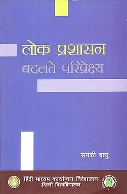 लोक प्रशासन: Changing Perspectives of Public Administration