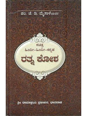 ರತ್ನ ಕೋಶ್: Ratna Kosha (Kannada)