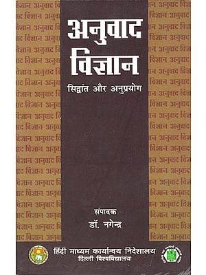 अनुवाद विज्ञान (सिद्धांत और अनुप्रयोग): Anuvada Vigyana (Translation of Science)