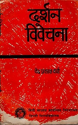 दर्शन विवेचना: Darshan Vivechan (An Old Book)