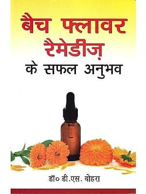 बैच फ्लावर रेमेडीज़ के सफल अनुभव: Successful Experience of Batch Flower Remedies