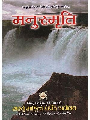 મનુસ્મૃતિ - Manusmriti (Gujarati)