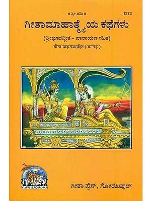 ಗೀತಾ ಮಹಾತ್ಮ್ಯಯ ಕಥಗಳು: Gita Mahatmya (Kannada)