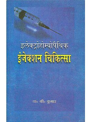 इलेक्ट्रोहोम्योपैथिक इंजेक्शन चिकित्सा: Electro Homoeopathic Injection Therapy
