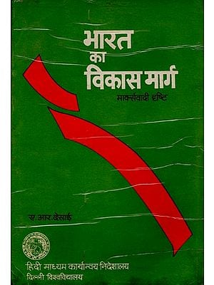 भारत का विकास मार्ग: Development Path of India in The Marxist View (An Old and Rare Book)