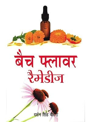 बैच फ्लावर रेमेडीज़: Batch Flower remedies