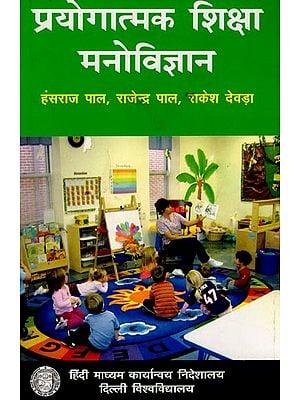 प्रयोगात्मक शिक्षा मनोविज्ञान: Experimental Educational Psychology