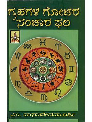 ಗ್ರಹಗಳ ಗೋಚರ ಸಂಚಾರ ಫಲ: Grahagala Gochara Sanchara Phala (Kannada)