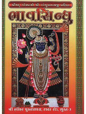 ભાવ સિન્ધુ: Bhav Sindhu (Gujarati)