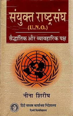संयुक्त राष्ट्र संघ सैद्धांतिक और व्यावहारिक पक्ष: UNO Theoretical and Practical (An Old Book)
