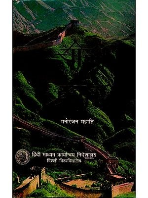 चीनी क्रांति: Chinese Revolution (An Old and Rare Book)